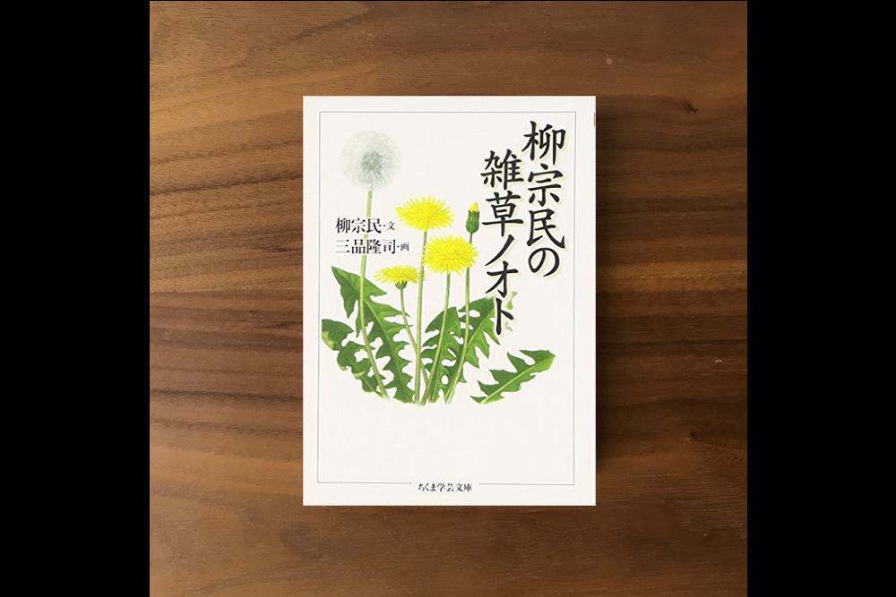 柳宗民の雑草ノオト
