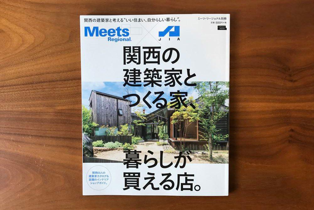 Meets+JIA建築家カタログ2016VOL.08にスペースクリップが掲載されました