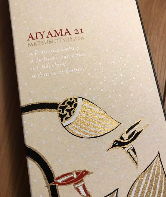 植葉香澄さんと一緒にパッケージデザインをした松の司 AIYAMA21のお酒が販売中です