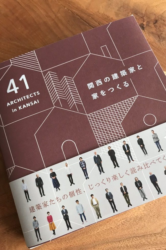 青幻舎 41ARCHITECTS  in KANSAI