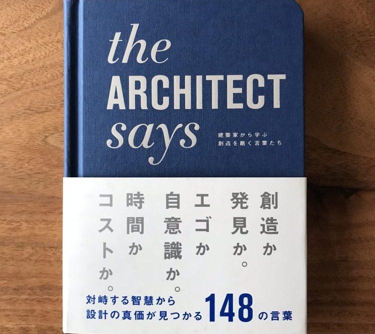 The ARCHITECT says 建築家から学ぶ創造を磨く言葉たち