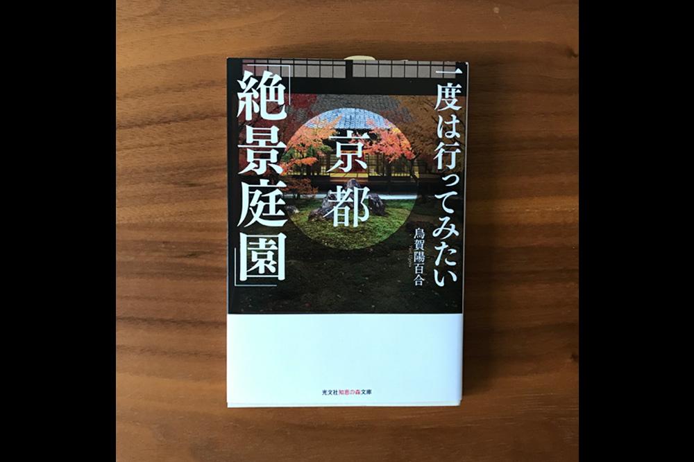 一度は行ってみたい京都「絶景庭園」