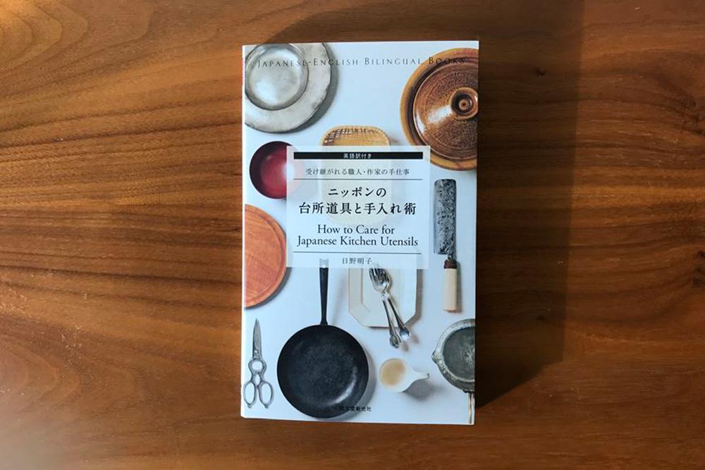 ニッポンの台所道具と手入れ術 受け継がれる職人・作家の手仕事