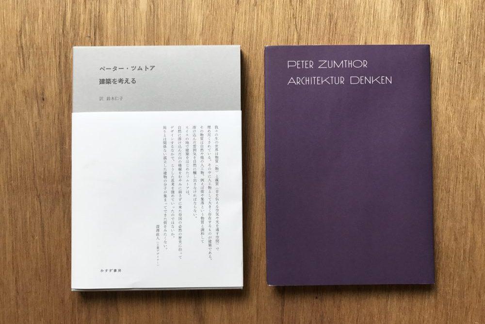 つくりが美しい本