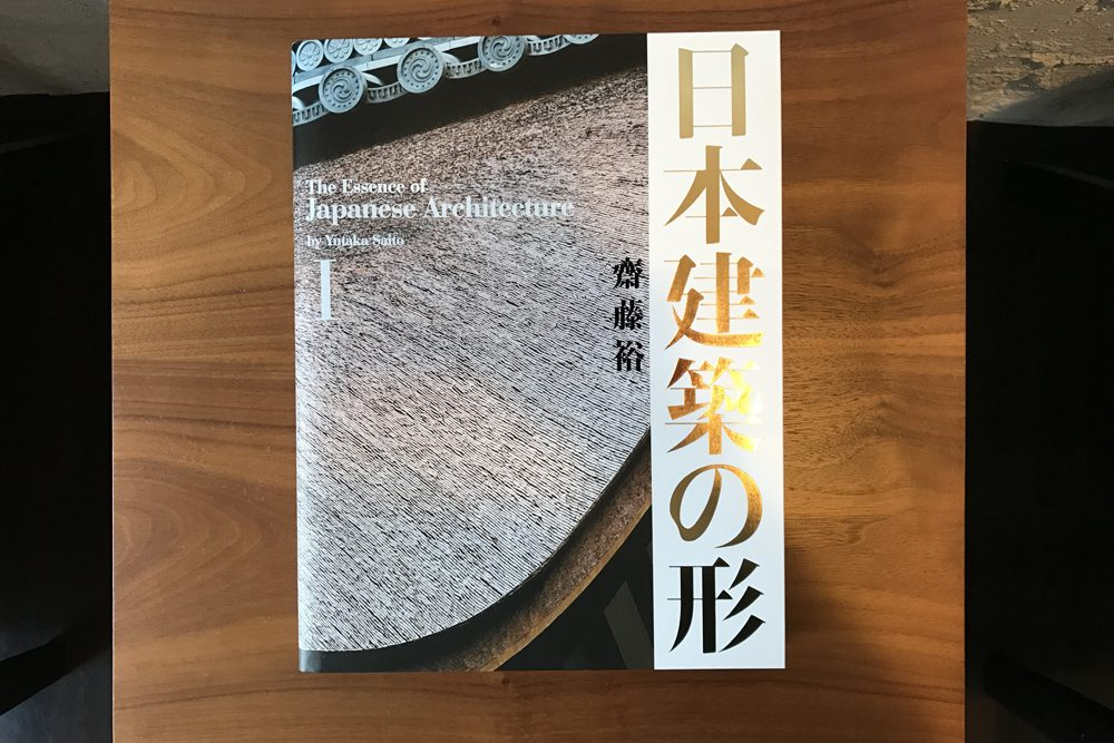 日本建築の形Ⅰ