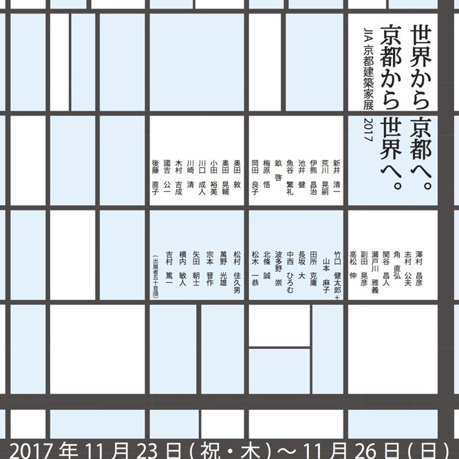 JIA京都建築家展2017に参加します 11/23~11/26京都文化博物館 別館ホール開催