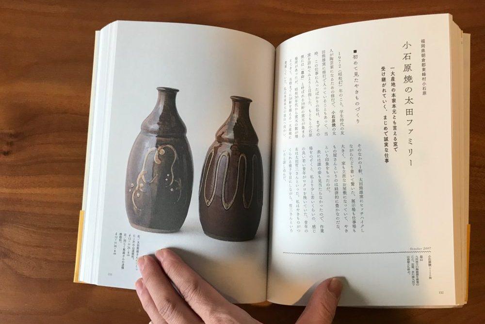 久野恵一と民藝の45年 日本の手仕事をつなぐ旅〈うつわ①〉