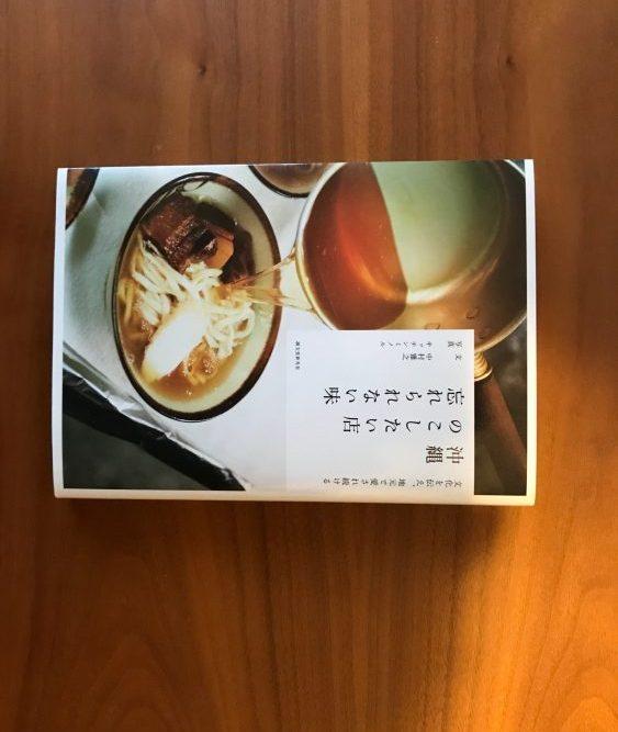 沖縄 のこしたい店 忘れられない味