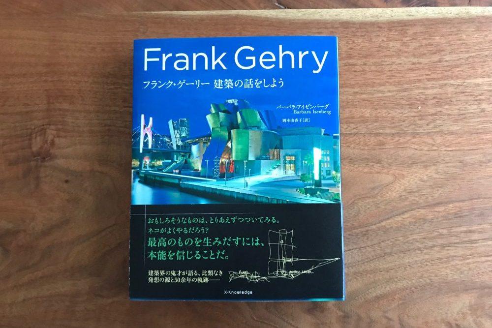 フランク・ゲーリー 建築の話をしよう