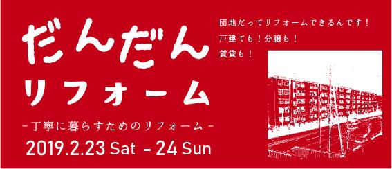 男山団地 だんだんリフォーム 2月23日(土)、24日(日)開催!!