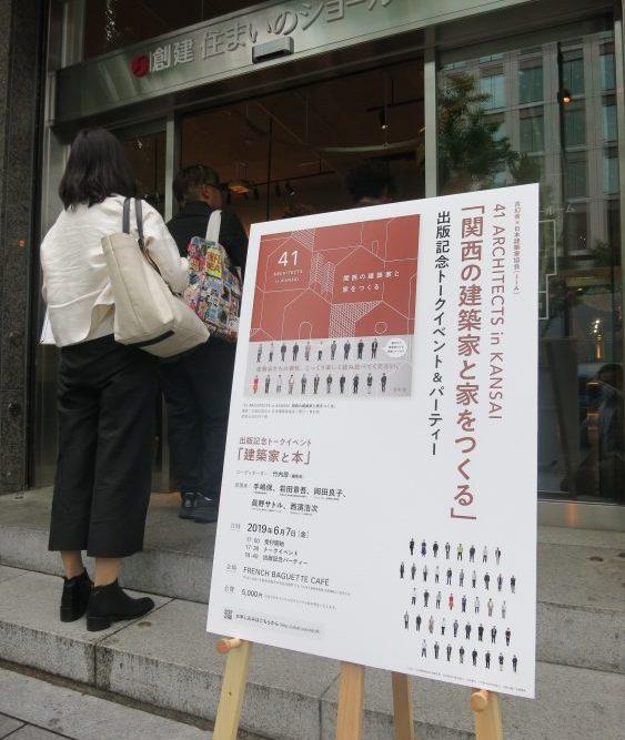 「関西の建築家と家をつくる 41ARCHITECTS in KANSAI」出版記念パーティー満員御礼