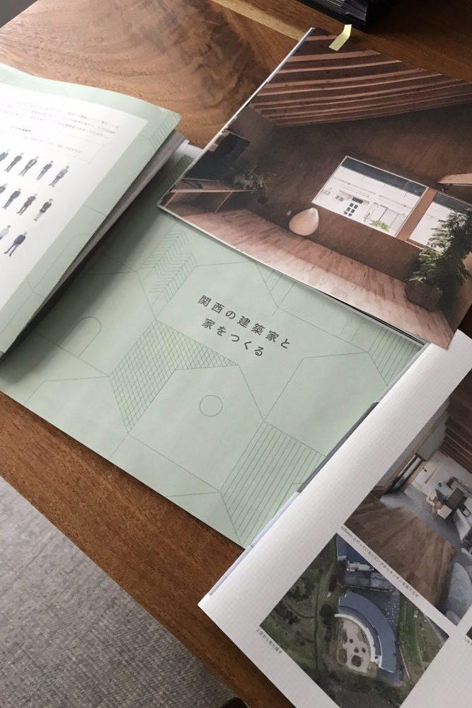 関西の建築家と家をつくる