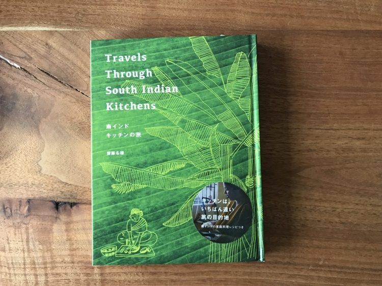 南インド キッチンの旅