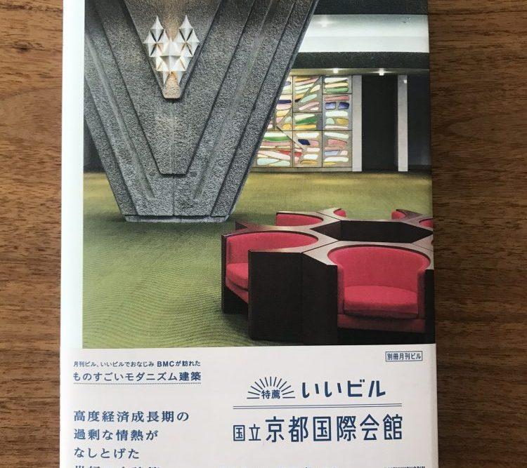 いいビル 国立京都国際会館