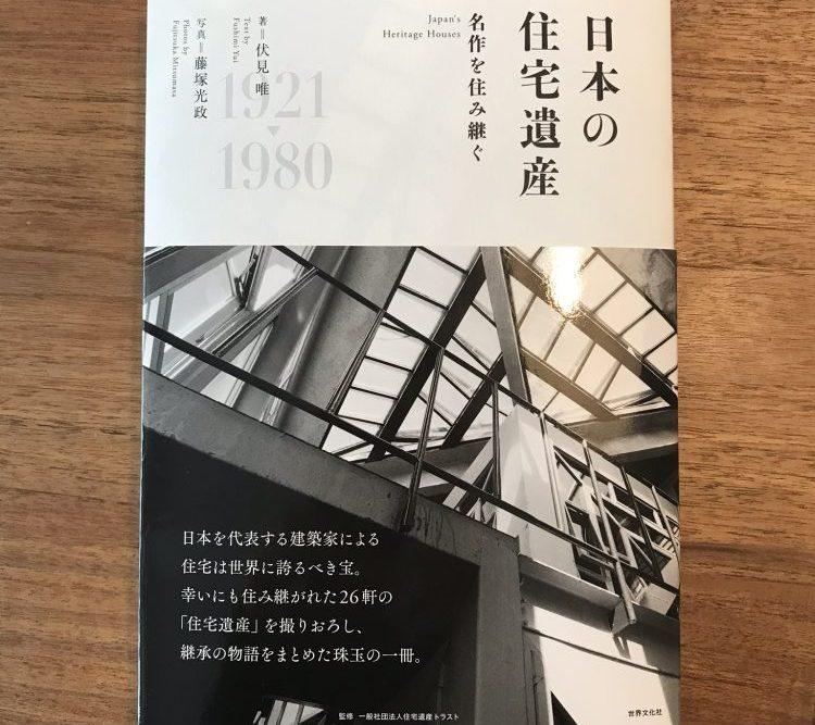 日本の住宅遺産 名作を済み継ぐ