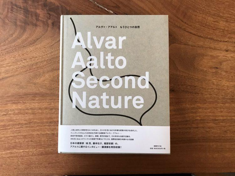 アルヴァ・アアルト もうひとつの自然