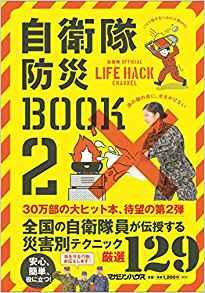 自衛隊防災BOOK・BOOK2