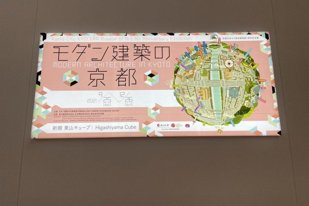モダン建築の京都