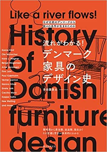流れがわかる デンマーク家具のデザイン史